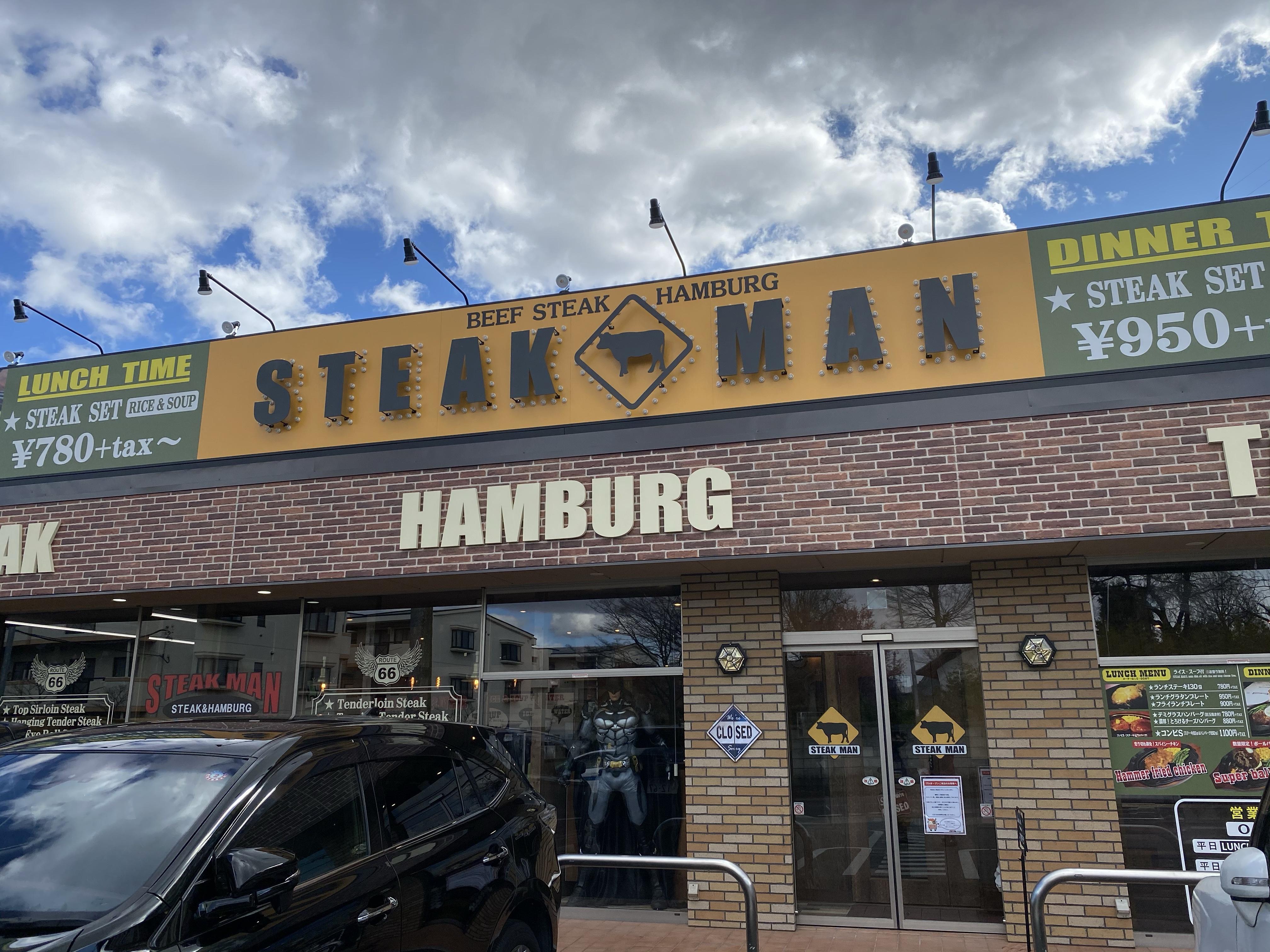 steakman-tachikawa