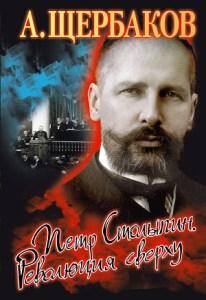 Алексей Щербаков.Петр Столыпин. Революция сверху