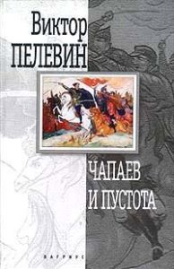 Виктор Пелевин.Чапаев и пустота