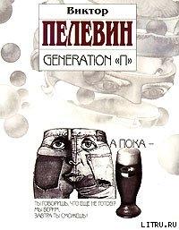 Виктор Пелевин.GENERATION П