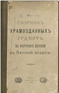 Сборник храмосданных грамот