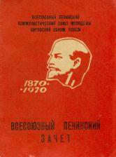 Юбилей ВЛКСМ – история страны