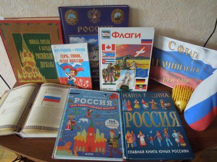 С флага начинается Россия