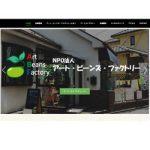 【Works】「NPO法人アート・ビーンズ・ファクトリー」様_WEBサイト制作