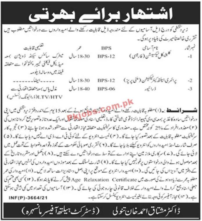 Jobs In District Education Officer Mansehra