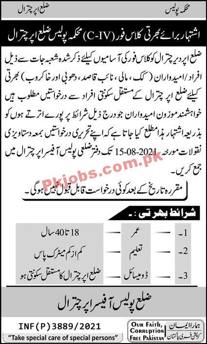 Police Department Announced Civilian Support Staff Pk Jobs 2021