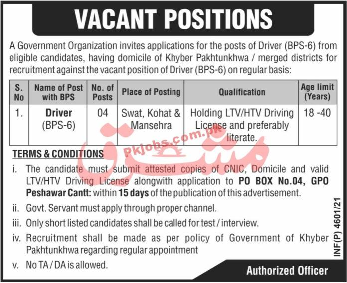 Jobs In Government Organization