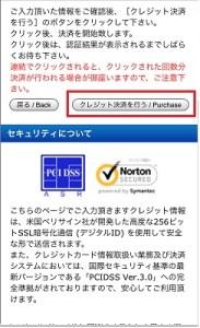 PCMAX_クレジットカード登録7