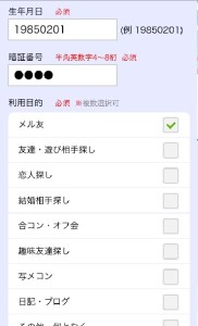 PCMAX登録2