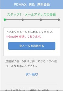 PCMAX登録4