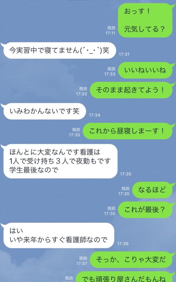 美女とのLINE②