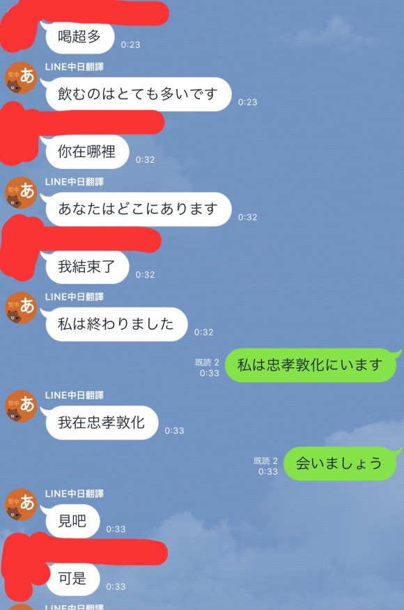 可愛い台湾JDとのLINE③