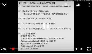 ちきお・YASUのTAV解説動画