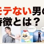 ナンパで童貞卒業して脱サラした男の話 〜もてゾウ氏との対談動画〜