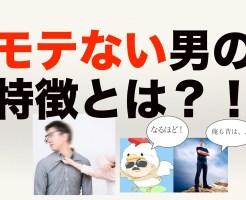 モテない男の特徴とは?!