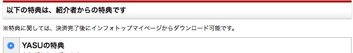 インフォトップ購入者特典(PC)