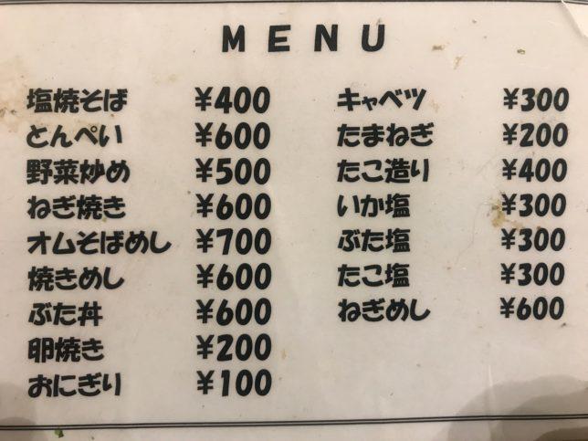 なおちかの裏メニュー