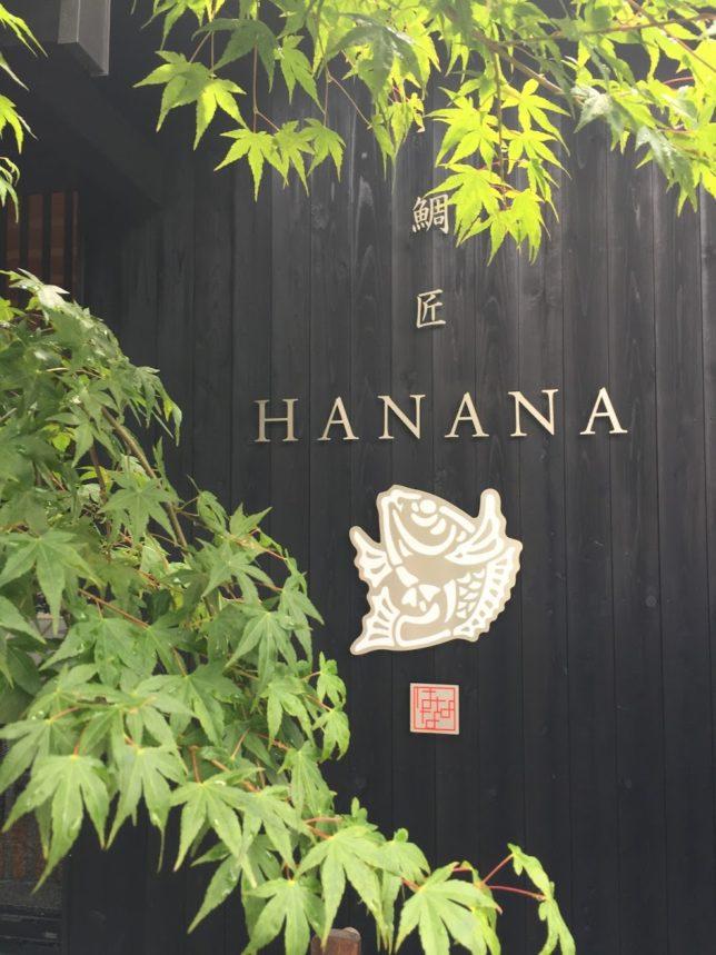 鯛匠HANANA