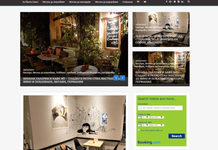 placescases.com new look / нова визия