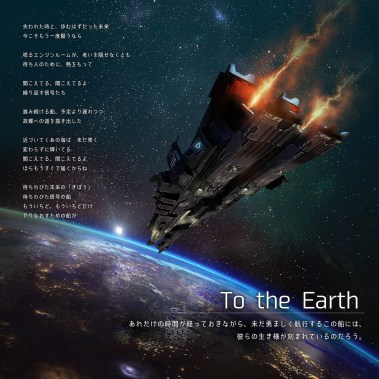 P6_06_To the Earth_CDsize_0409_01