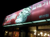 """Most of the foreigners can't read Hangul (well, at least not for the first few months), so when we find a restaurant we like, we give it an easily recognisable name. Here we have the """"peace pig place"""". We're original like that."""