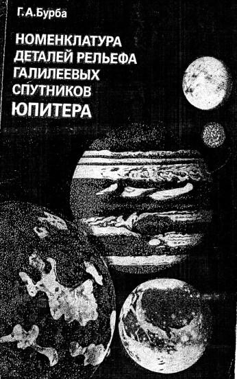 burba_jupiter_moon_front