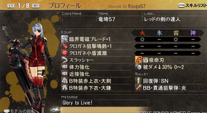 GOD EATER 2 RAGE BURST_20160306125452