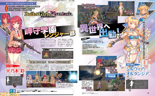 Bullet Girls Phantasia, scan Famitsu