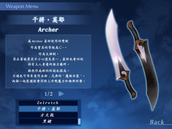 Fate/stay night menu PS Vita