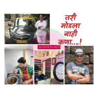 'Lockdown helps them to come up with new business ideas' – तरी मोडला नाही कणा….