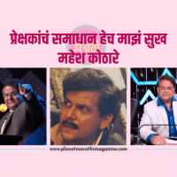 Exclusive Interview of  Dynamic Producer, Director Mahesh Kothare