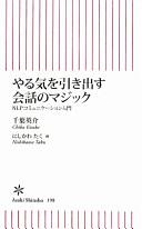 the cover of やる気を引き出す会話のマジック