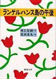 the cover of ランゲルハンス島の午後