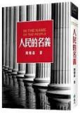 the cover of 人民的名義
