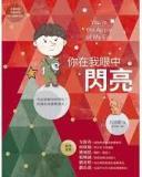 the cover of 你在我眼中閃亮