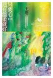 the cover of 只要心中還有溫柔就好