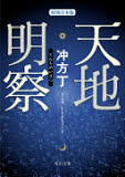 the cover of 天地明察