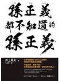 the cover of 孫正義都不知道的孫正義