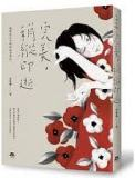 the cover of 完美,稍縱即逝