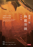 the cover of 就要一場絢麗突圍