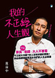 the cover of 我的不正經人生觀