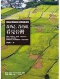 the cover of 我的心,我的眼,看見台灣