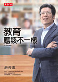 the cover of 教育應該不一樣