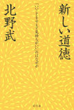 the cover of 新しい道徳