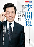 the cover of 李開復給青年的12封信