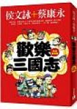 the cover of 歡樂三國志