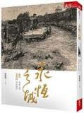 the cover of 永恆之城