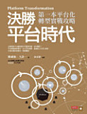 the cover of 決勝平台時代