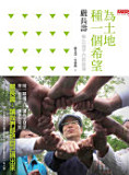 the cover of 為土地種一個希望