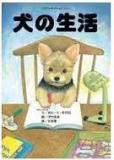 the cover of 犬的生活